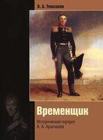 Временщик. Исторический портрет А. А. Аракчеева