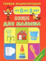 Первая энциклопедия. Вещи для малыша (набор из 33 карточек)