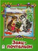 Заяц-почтальон