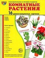 Комнатные растения (16 демонстрационных картинок)