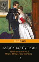 Повести покойного Ивана Петровича Белкина (м)
