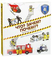 Энциклопедия спасателей