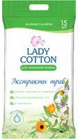 """Влажные салфетки для интимной гигиены """"Lady Cotton"""" (15 шт.)"""