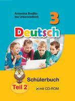 Немецкий язык. 3 класс. В 2-х частях. Часть 2 (+ CD)