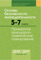 Основы безопасности жизнедеятельности. 5-7 классы. Примерное календарно-тематическое планирование. 2018/2019 учебный год. Электронная версия