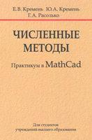 Численные методы. Практикум в Math Cad