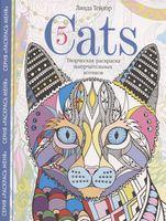 Cats 5. Творческая раскраска замурчательных котиков