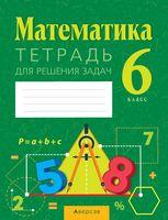 Математика. 6 класс. Тетрадь для решения задач