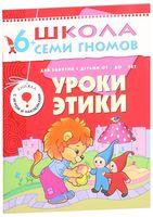 Уроки этики. Для занятий с детьми от 6 до 7 лет