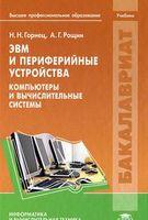 ЭВМ и периферийные устройства. Компьютеры и вычислительные системы