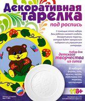 """Набор для росписи тарелки """"Мишка с ягодками"""""""