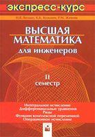 Высшая математика для инженеров. II семестр