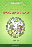 Frog and Toad. 3-4 классы