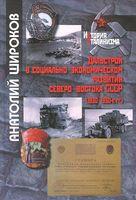 Дальстрой в социально-экономическом развитии Северо-Востока СССР. 1930-1950-е годы
