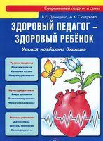 Здоровый педагог - здоровый ребенок. Учимся правильно дышать