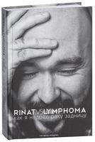 Rinat VS Lymphoma. Как я надрал раку задницу