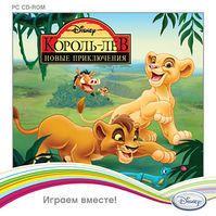 Лучшие игры для детей. Король - лев: Новые приключения