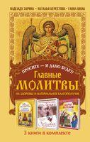 Просите - и дано будет! Главные молитвы на здоровье и материальное благополучи (Комплект из 3-х книг)