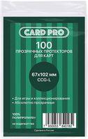 "Протекторы ""Card-Pro"" (67х102 мм; 100 шт.)"