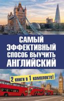 Самый эффективный способ выучить английский язык (комплект из 2-х книг)