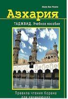 Азхария. Тажвйд. Правила чтения Корана для начинающих