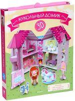 Кукольный домик (+ 3D модель для сборки)
