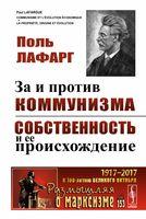 За и против коммунизма. Собственность и ее происхождение