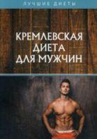 Кремлевская диета для мужчин (м)