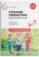 Утренняя гимнастика в детском саду. 6-7 лет. Комплексы упражнений. ФГОС