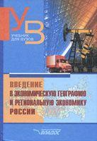 Введение в экономическую географию и региональную экономику России