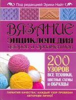 Вязание. Энциклопедия узоров и орнаментов