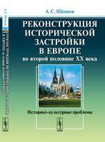 Реконструкция исторической застройки в Европе во второй половине XX века. Историко-культурные проблемы