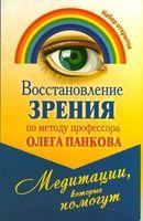 Восстановление зрения по методу профессора Олега Панкова. Медитации, которые помогут