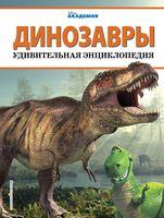 Динозавры. Удивительная энциклопедия
