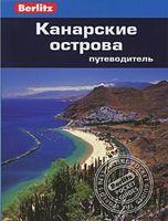 Канарские острова. Путеводитель