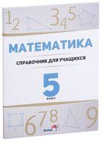 Математика. 5 класс. Справочник для учащихся