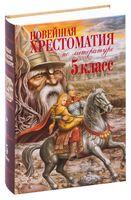 Новейшая хрестоматия по литературе. 5 класс