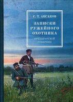 Записки ружейного охотника Оренбургской губернии