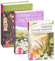 Тайны русских знахарей. Тайные силы растений. 7 дней магии (комплект из 3-х книг)