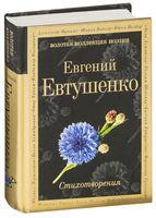 Е. Евтушенко. Стихотворения