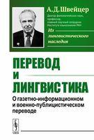 Перевод и лингвистика. О газетно-информационном и военно-публицистическом переводе (м)