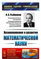 Возникновение и развитие математической науки