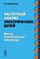 Частотный анализ электрических цепей. Метод комплексных амплитуд (м)