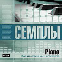 Семплы. Piano. Сборник клавишных инструментов
