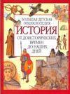 История. От доисторических времен до наших дней