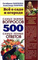Всё о саде и огороде. 500 самых важных вопросов, 500 самых полных ответов (м)