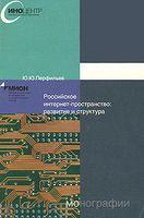 Российское интернет-пространство. Развитие и структура