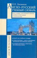 Англо-русский учебный словарь. Все самые употребительные словосочетания с глаголами