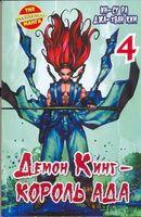 Демон Кинг - Король Ада. Книга 4