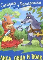 Лиса, овца и волк